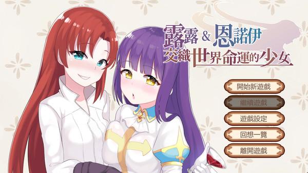 18禁國產成人遊戲《露露&恩諾伊》解鎖「無碼的挑戰」達成浪漫的紳士故事!