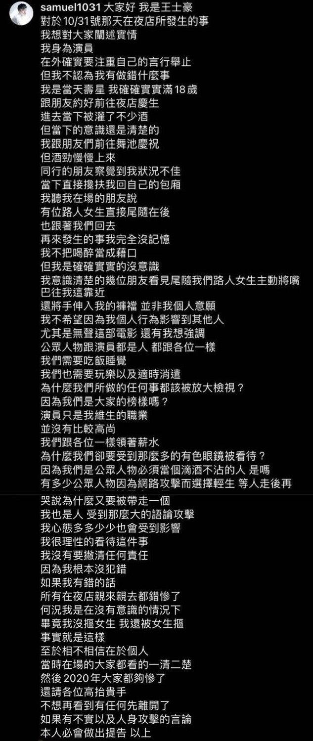 【影片】國片《無聲》演員「王士豪」夜店不雅片瘋傳!發文否認醉摳辣妹下體!