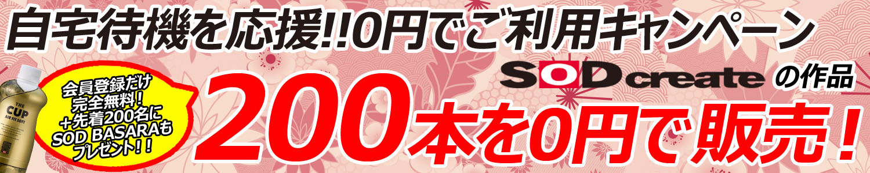 【限時免費】都是真的《SOD》開放「200部AV通通0元」老司機塞爆官網:佛心公司!
