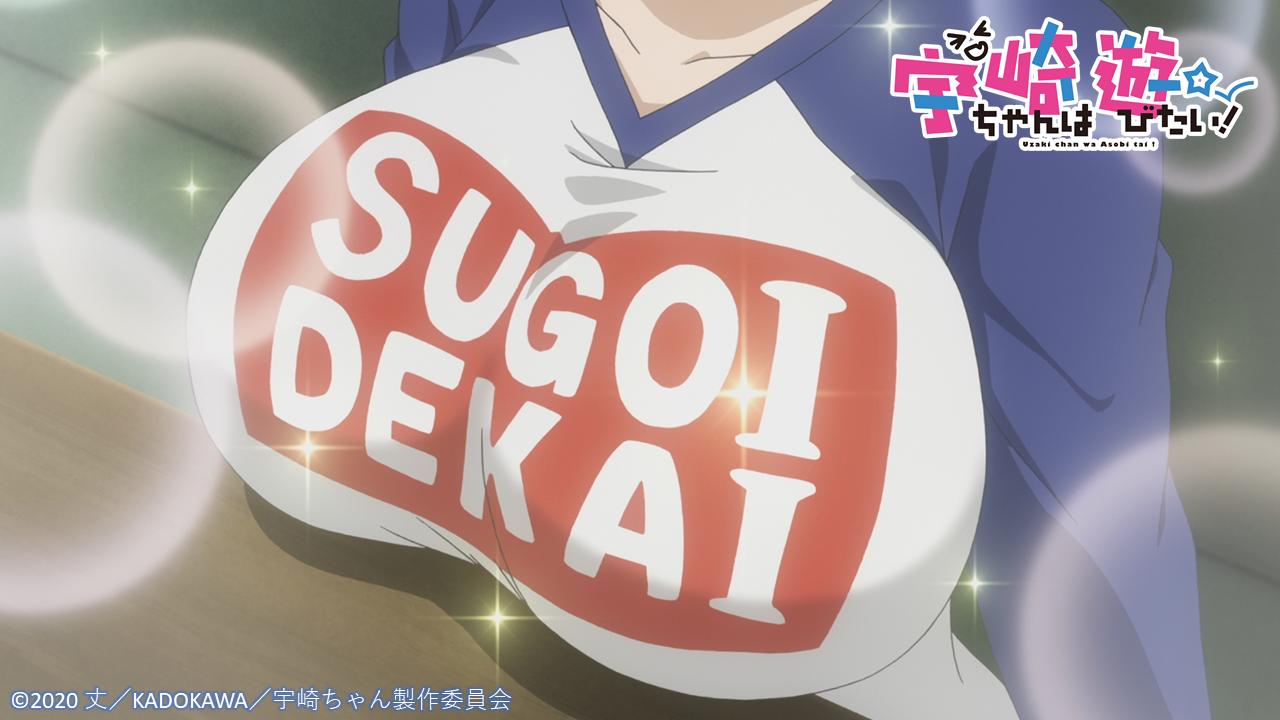歐派像蛋蛋《宇崎學妹想要玩!》胸部畫法遭女性網友批評!