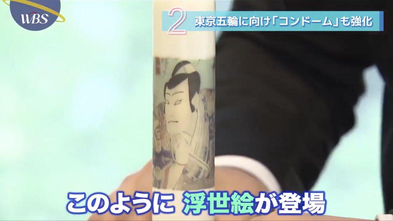 太短看不到!日本推出《浮世繪保險套》迎接2020東京奧運!