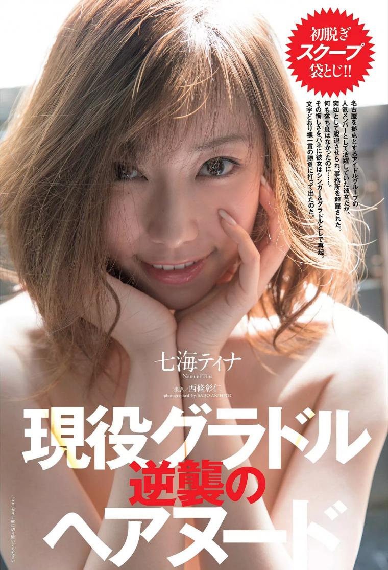 偶像《七海ティナ》被解雇不認輸,奮而轉戰寫真「全裸解禁」!