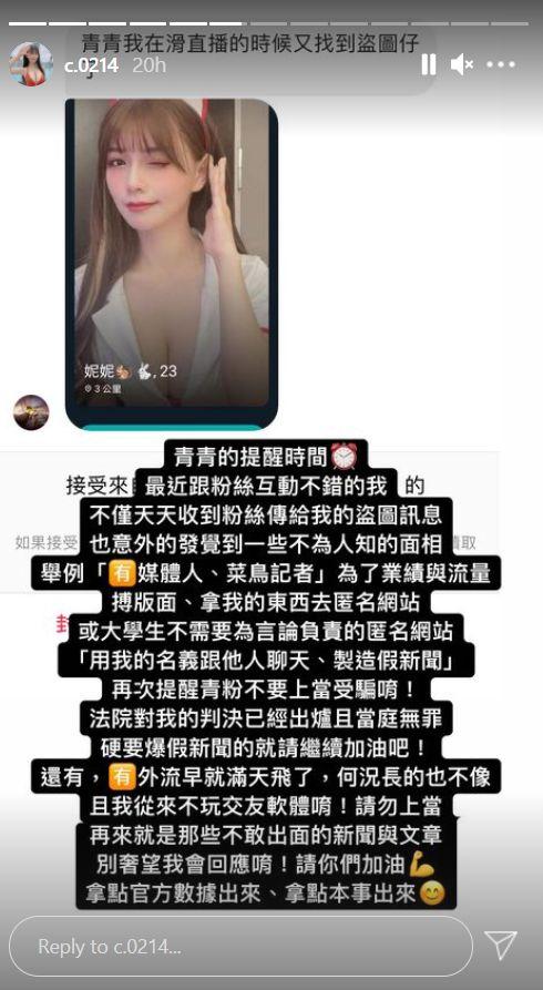 【上車】放火仙人跳女主角《青青》整形前「視訊露點」影片流出?本人親自回應了!