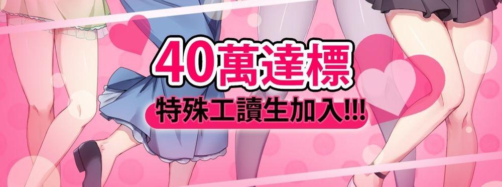 國產18禁遊戲《不穿裙子的便利商店》募資1天破40萬!實體特典送「母乳手工香皂」!