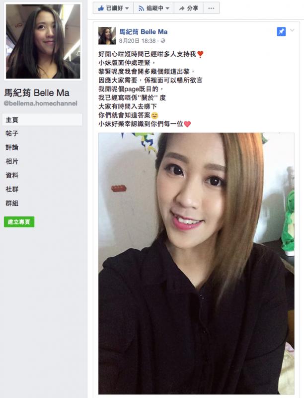 【有片】香港地產女神《馬紀筠Belle Ma》性愛影片流出,本尊現身高EQ回應化危為機!