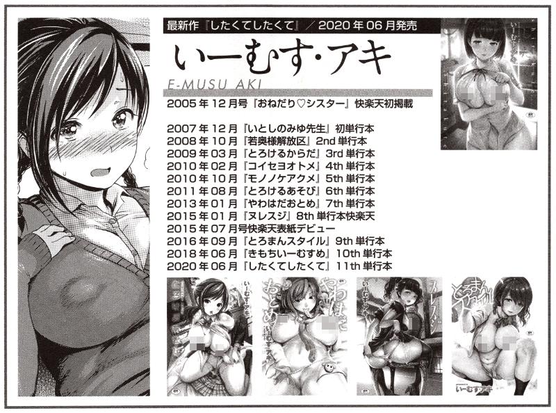 【訃報】痛失大手!18禁漫畫家《いーむす・アキ》驚傳逝世!