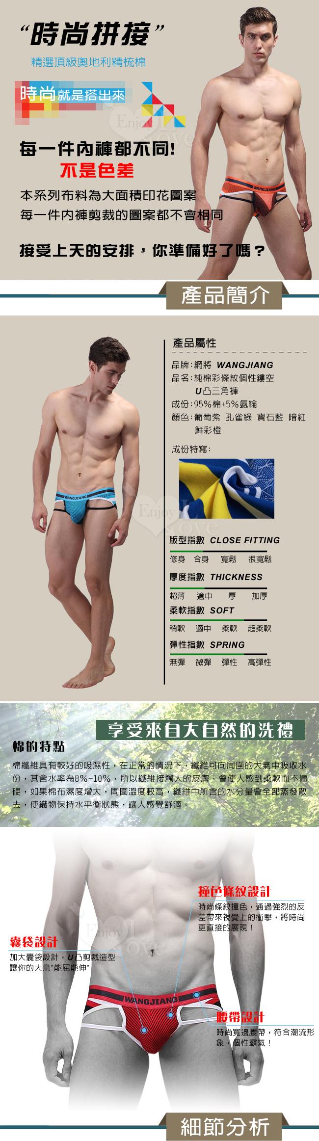 【網將WJ】純棉彩條紋個性鏤空U凸三角褲﹝暗紅 L﹞