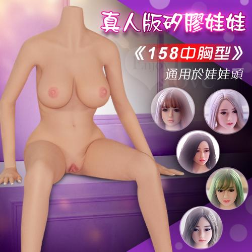 《158中胸型》不銹鋼變形骨骼真人版矽膠娃娃﹝可通用於娃娃頭﹞