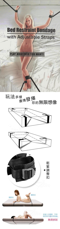 另類遊戲‧簡易型 - SM 調情睡床綁帶捆綁束縛組