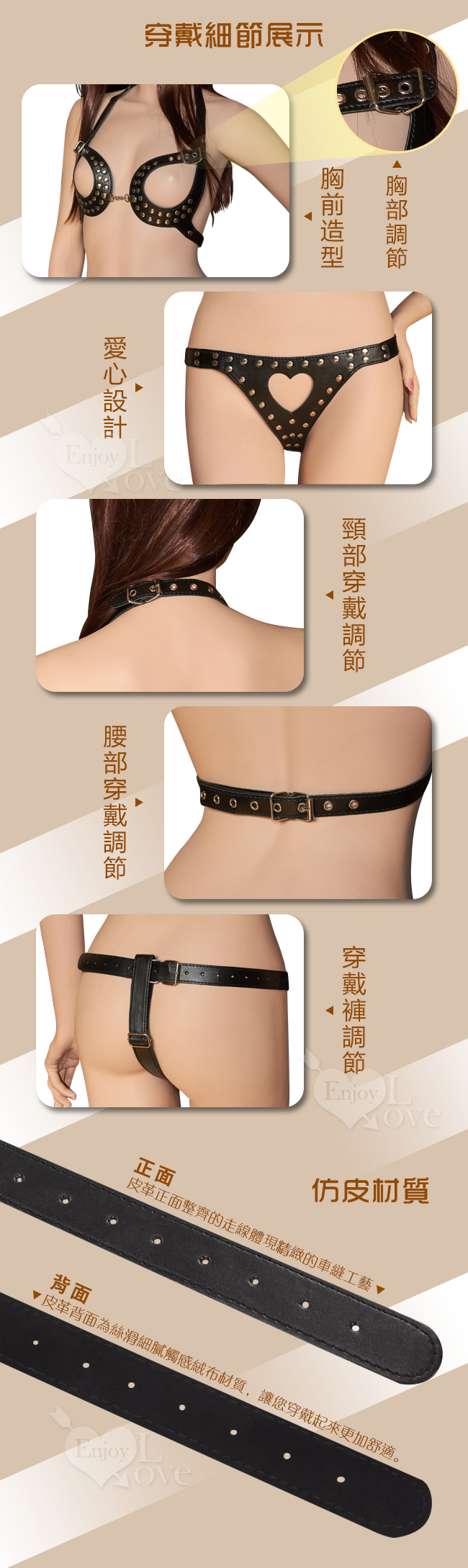 SM 激性裝扮‧皮革塑胸露乳露毛 帶鉚釘心形束縛 -女王扮演者道具衣