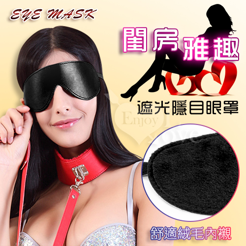 Eye mask 閨房雅趣 - 遮光隱目皮革眼罩﹝黑﹞