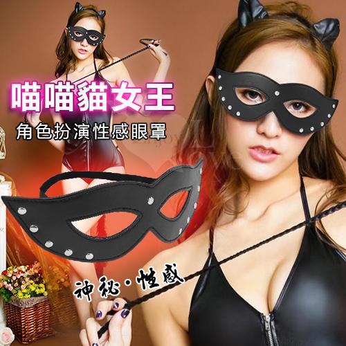 喵喵貓女王‧角色扮演性感眼罩