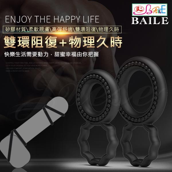 BAILE-RING 男用阻復矽膠雙環鎖精環2入裝(特)