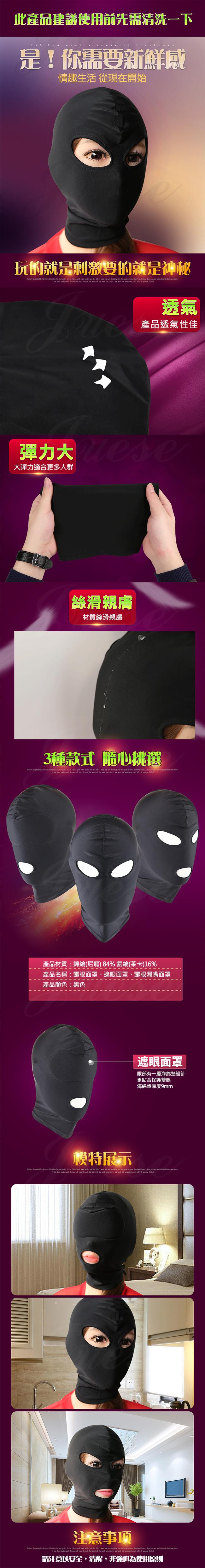 情境SM 露眼透氣彈性面罩頭套