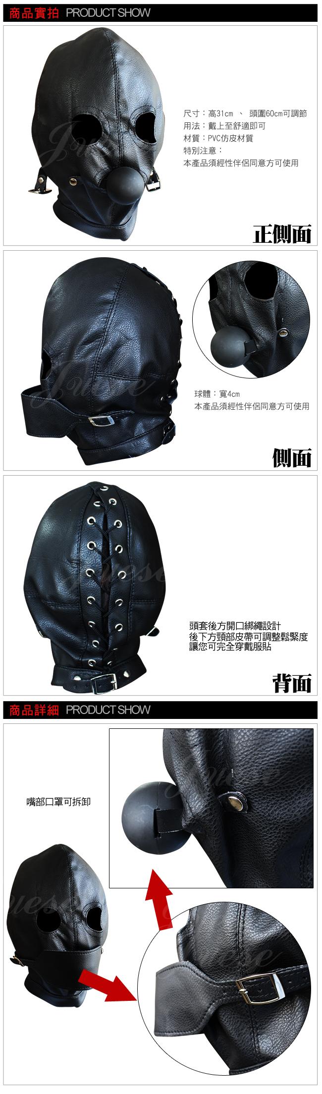 情境SM頭套+口球塞+遮口罩