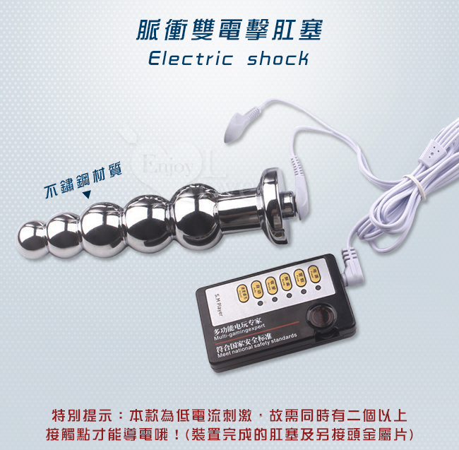 Electric shock 4模5速無極強弱不銹鋼脈衝雙電擊肛塞﹝連珠葫蘆型﹞