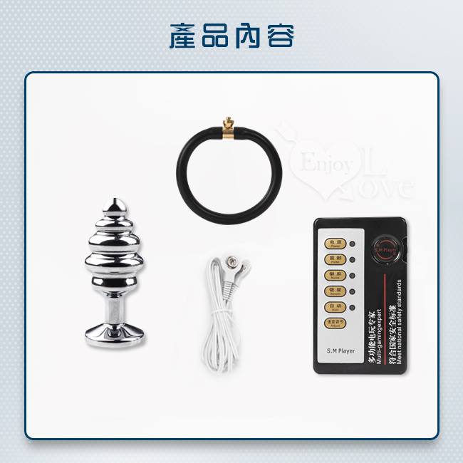 Electric shock 4模5速無極強弱不銹鋼脈衝電擊組﹝陰莖鍛煉套環+寶塔螺旋型肛塞﹞