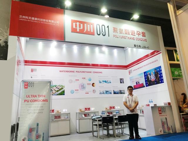 001超薄避孕套國產中川亮相廣交會打造國際品牌