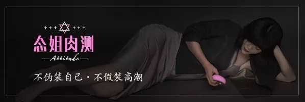 【態姐肉測】縱享激情濕瞭一夜,omysky遙控跳蛋!