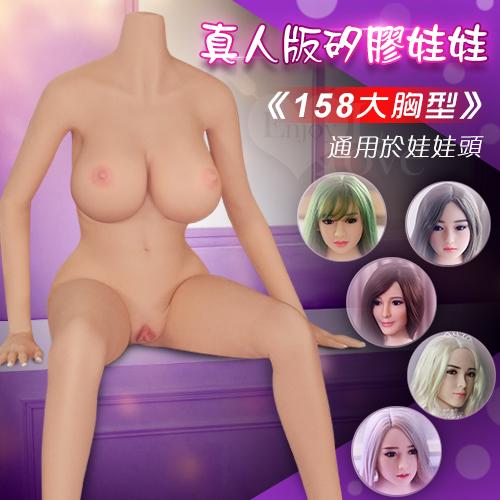 《158大胸型》不銹鋼變形骨骼真人版矽膠娃娃﹝可通用於娃娃頭﹞
