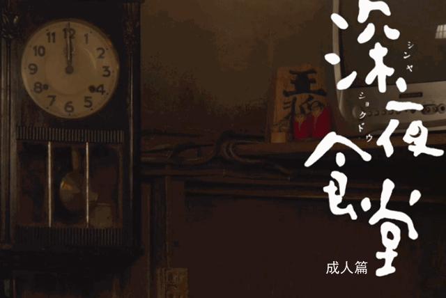 成人版《深夜食堂》,比中國版有故事有內涵!拿走不謝!