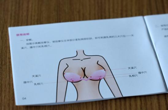 塑造健康美胸,愛尚美胸按摩儀讓女人乳此美麗!