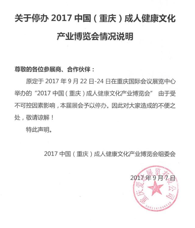 關於2017中國(重慶站)成人用品展停辦的通知
