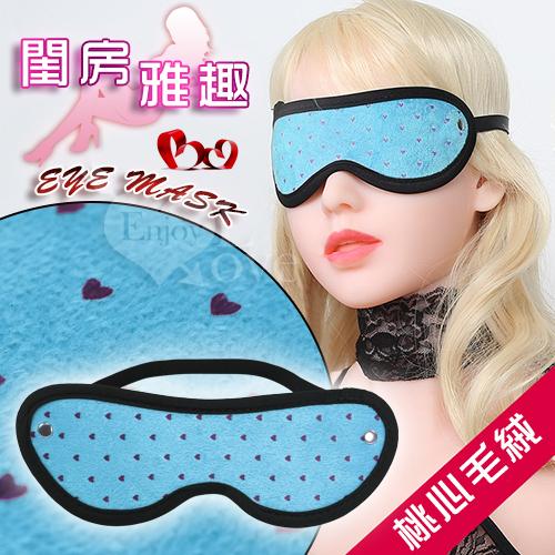 Eye mask 閨房雅趣 – 桃心毛絨 遮光隱目眼罩﹝藍﹞