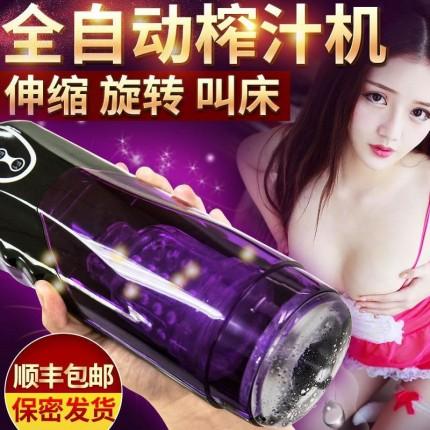 簡愛 紫薇 伸縮旋轉智能語音全自動飛機杯