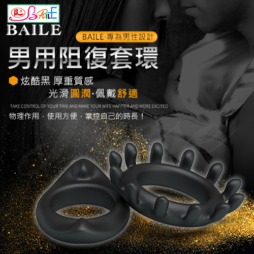 BAILE-RING 男用阻復矽膠雙環套2入裝(特)