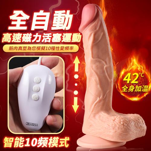 香港久興-肌肉真莖 全自動磁力活塞智能加溫 10頻震動逼真老二棒