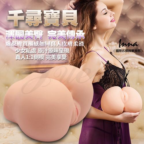 千尋寶貝 3D立體2.8kg性感小圓臀(膚色)-(特)