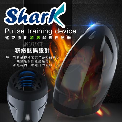 鯊克Shark 智能加溫脈衝鍛鍊雙馬達震動自慰器(特)