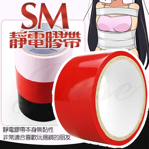 SM捆綁靜電膠帶-紅色