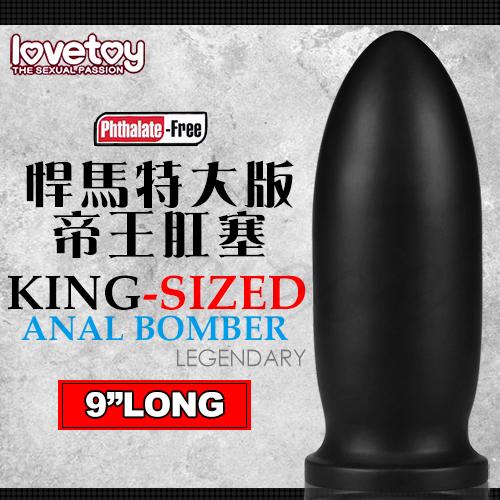 KING SIZED-ANAL BOMBER 悍馬特大版-帝王肛塞按摩棒9″(特)