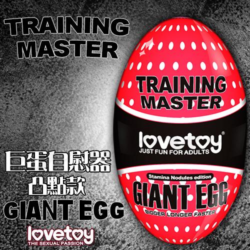 Training Master Giant Egg 巨蛋自慰器-凸點顆粒款(特)