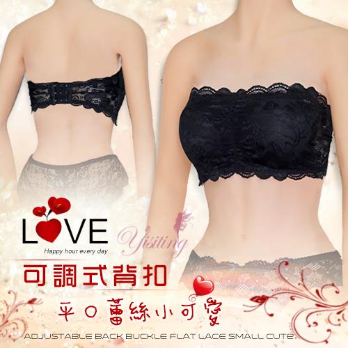 《Yisiting》可調式背扣平口蕾絲含胸墊小可愛內衣﹝黑﹞