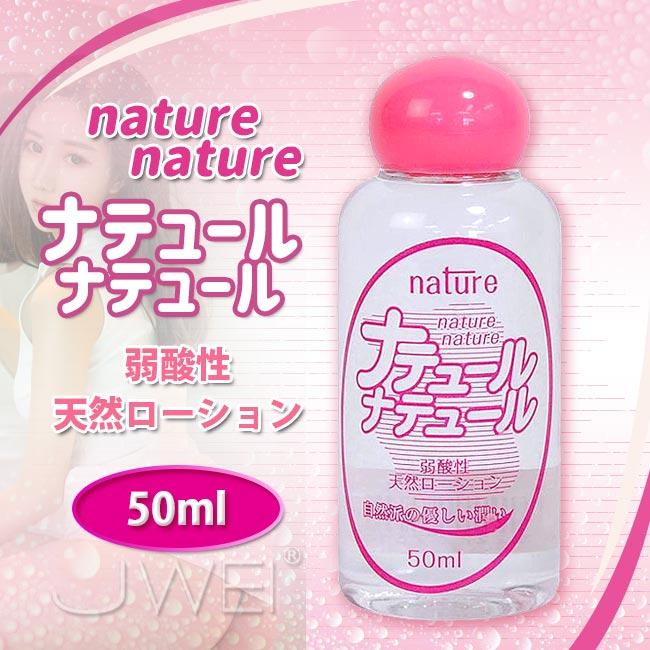 日本原裝進口EXE.Nature Nature 天然派弱酸性潤滑液-50ml