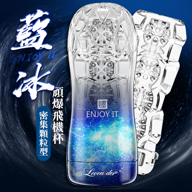 香港邦愛Loveaider.頑爆系列可重覆使用水晶飛機杯-藍色