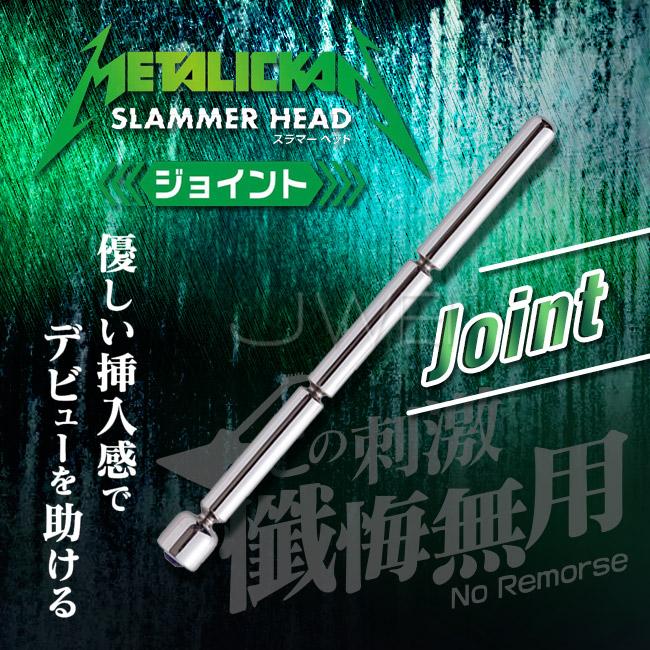 日本原裝進口NPG.METALICKAN Slammer Head 初心者專用不銹鋼馬眼尿道刺激器-Joint