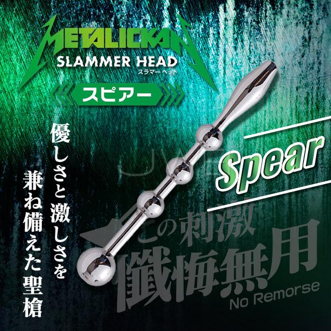 日本原裝進口NPG.METALICKAN Slammer Head 初心者專用不銹鋼馬眼尿道刺激器-Spear